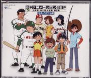 日本アニメーションの世界主題歌・挿入歌大全集第2集_表