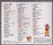 日本アニメーションの世界主題歌・挿入歌大全集第1集_裏