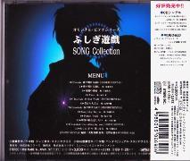 ふしぎ遊戯 SONG Collection_裏