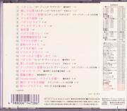 懐かしのミュージッククリップ34 パタリロ!_裏