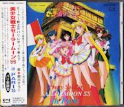 美少女戦士セーラームーンSupers in PARIS_表