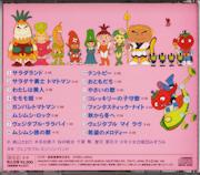 サラダ十勇士トマトマン(音楽篇)~オリジナル・サウンドトラック~_裏